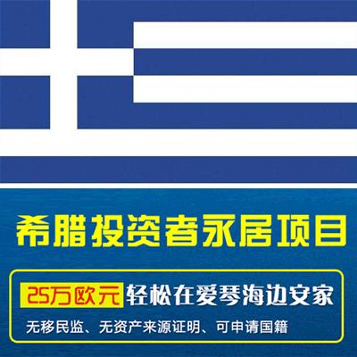 希臘投資者永居項目