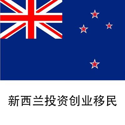 新西兰投资创业移民