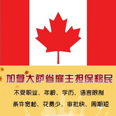 加拿大萨省省提名雇主担保技术移民项目