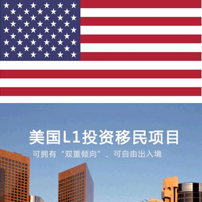 美国L1投资移民项目