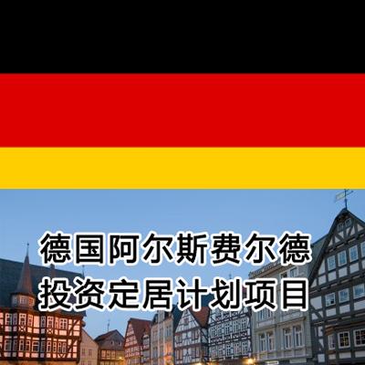 德国阿尔斯费尔德投资定居计划项目