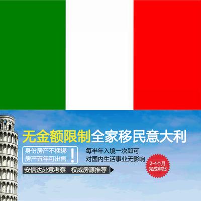 意大利投资移民项目