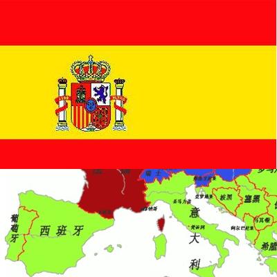 西班牙非盈利移民項目