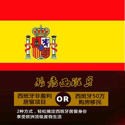 西班牙投资移民项目