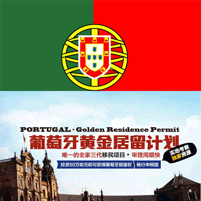 葡萄牙投資移民項目