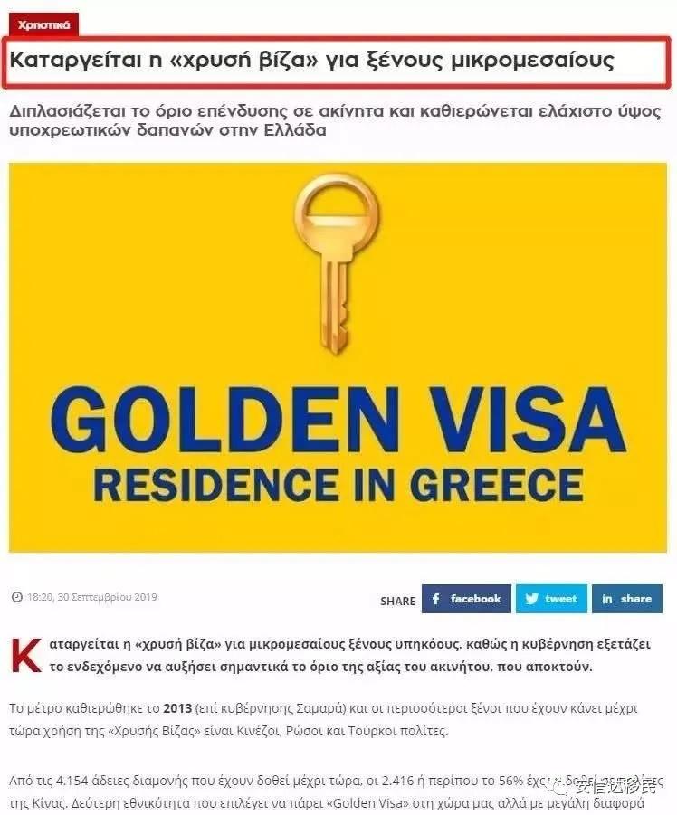希腊购房有变政之虞,再不国内选房真的来不及了!