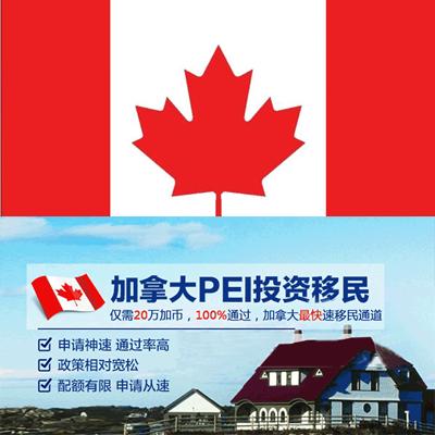 加拿大PEI省提名企业家移民项目