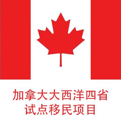 加拿大大西洋四省试点移民项目