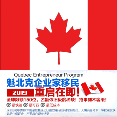 加拿大魁北克省企业家移民项目