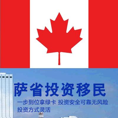 加拿大薩省省提名企業家移民項目