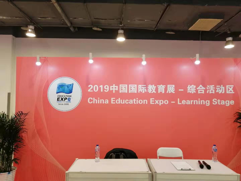 2019中國國際教育展圓滿落幕,安信達受邀出席,留學版圖再度擴充