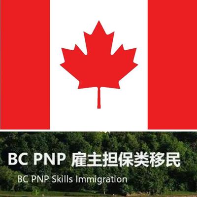 加拿大BC省雇主擔保項目