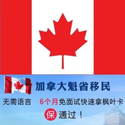 加拿大魁北克省投资移民项目