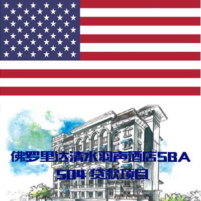 ALC 第60 號項目– 佛羅里達清水羽聲酒店SBA 504 貸款項目