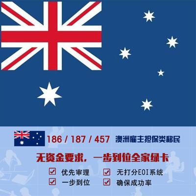 澳大利亚雇主担保移民项目